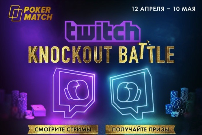 Twitch Hyper PKO