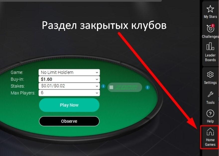 Играть в покер онлайн с друзьями казино песня слушать онлайн бесплатно