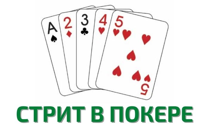 straight-poker