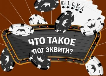 Эквити в покере – методы расчета и использование в торгах