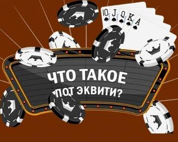 Расчеты прибыли в покере