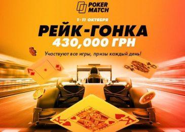 На PokerMatch пройдет рейк-гонка с розыгрышем 430,000 грн и специальный турнир