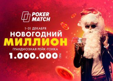 Рекордная рейк-гонка на миллион в PokerMatch