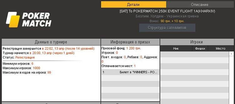 satellite PokerMatch 250 K Event Flight 1A