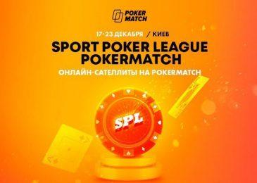 На PokerMatch проходят сателлиты на киевскую серию Sport Poker League
