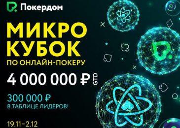 Pokerdom анонсировал ноябрьскую серию MicroCOOP с розыгрышем 4,000,000 рублей