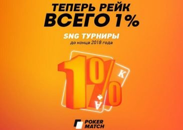 Акция в SnG-турнирах в PokerMatch: 1% рейка и новые форматы