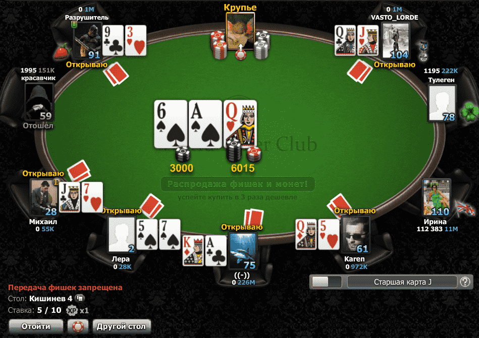стол World Poker Club