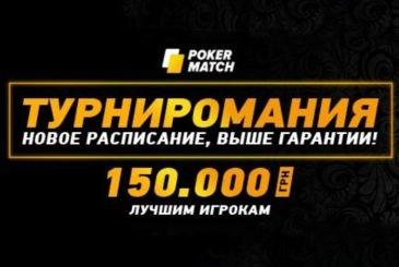 tourney-mania-april-pokermatch