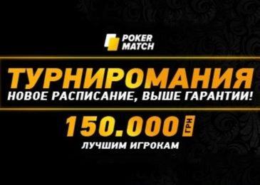 В PokerMatch с 9 апреля начнется Турниромания