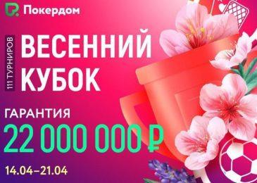 На Pokerdom пройдет серия Spring Cup с гарантией 22,000,000 рублей