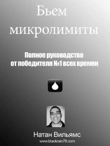 Покерный профи Натан Уильямс