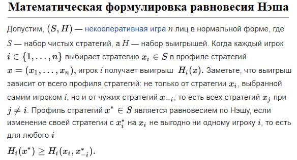 Формула Нэша