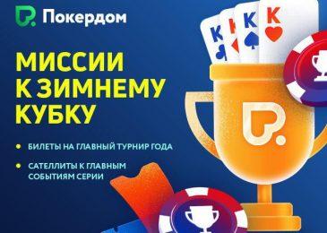 В миссиях Pokerdom будут разыгрываться билеты на серию «Зимний Кубок»